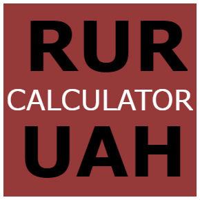 Калькулятор  RUR - UAH